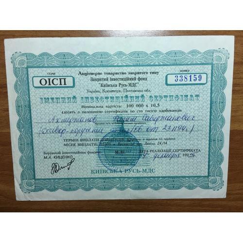 Киевская Русь — МДС — именной инвестиционный сертификат — 1995 год — серия ОІСП