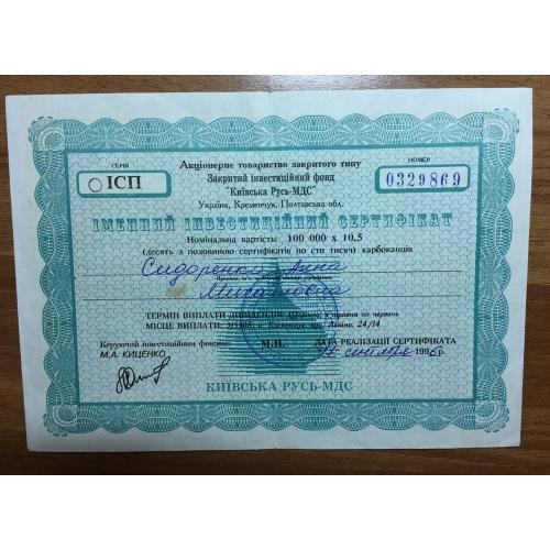 Киевская Русь — МДС — именной инвестиционный сертификат — 1996 год — серия ОІСП