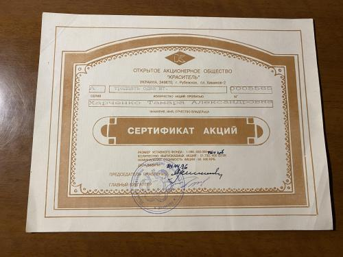 Краситель —сертикат акций — Рубежное — 1996