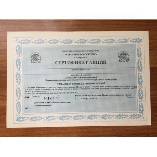 КрымТрактороСервис — сертификат акций на 10 000 руб — Симферополь — 1995