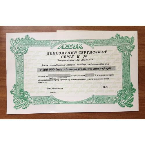 Лісбанк — Депозитний сертифікат на 2 500 000 крб