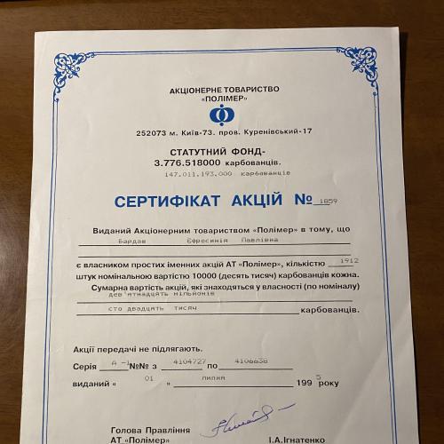 Полимер — сертификат акций — Киев — 1995