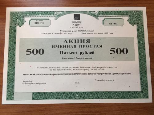 Радуга (Желтые воды) - акция именная простая 500 руб - 1992 - без печати
