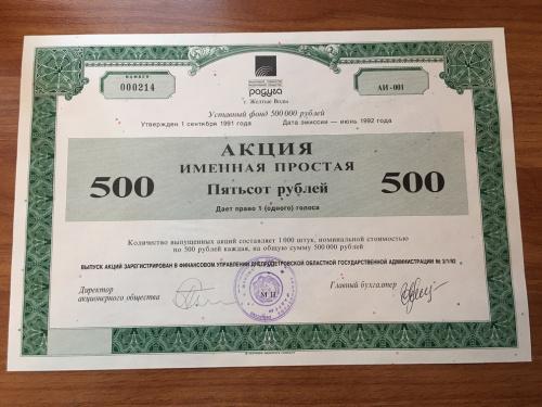 Радуга (Желтые воды) - акция именная простая 500 руб - 1992 - выпущенная