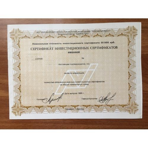 РосУкрИнвест — фонд Единство — сертификат инвестиционных сертификатов на 50 000 крб — 1995