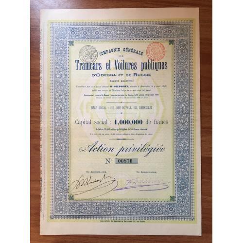 Трамвай и общественный транспорт — Одесса — Акция привилегированная 100 фр — 1899 г.