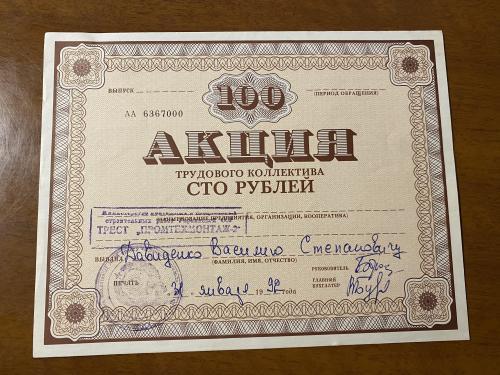 Трест Промтехмонтаж-2 — акция трудового коллектива — 1992
