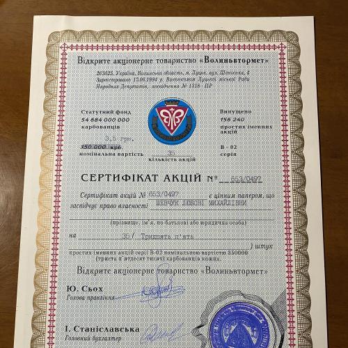 Волыньвтормет — сертификат акций — Луцк — 1997