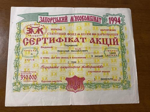 Запорожский мясокомбинат — сертикат акций — Запорожье — 1995