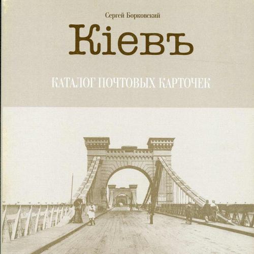 A-A Борковский С. Каталог почтовых карточек. Киев [431828]