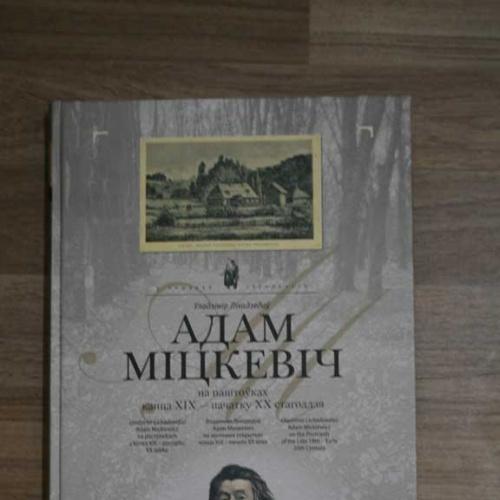 A-A Ліхадзедау Уладзімір. Адам Міцкевіч на поштоуках [431827]