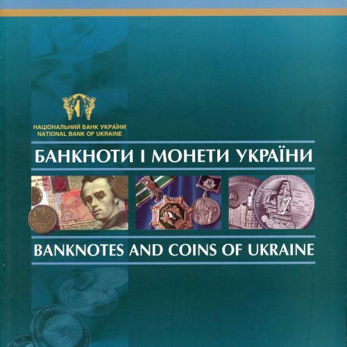 А-А НБУ. Банкноты и монеты Украины. 2007 [223183]