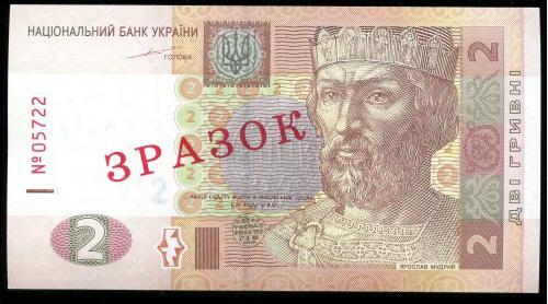 A-A Украина. Образец. Зразок.  2004. 2 гривны. Тигипко. XF [123183]