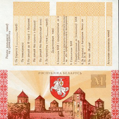 Белоруссия. Образец. Имущественный приватизационный чек. С ВЗ [141201]