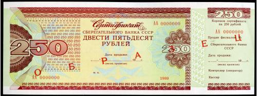 Россия. Сертификат сберегательного банка СССР. 250 рублей. 1989. Образец [301174]