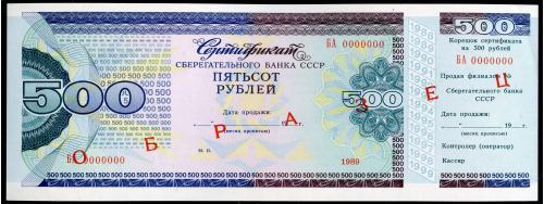 Россия. Сертификат сберегательного банка СССР. 500 рублей. 1989. Образец [301175]