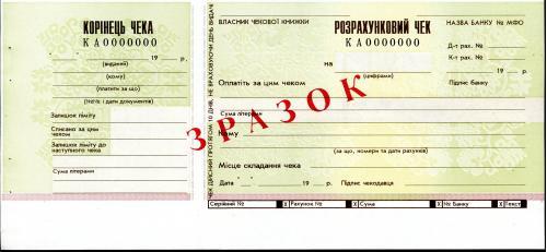 Украина. Образец. Денежный чек. БМД НБУ [124181]
