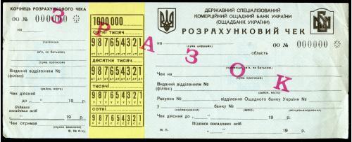 Украина. Образец. Расчетный чек. Ощадбанк. КОФ. до 1.000.000 карбованцев [1012197]