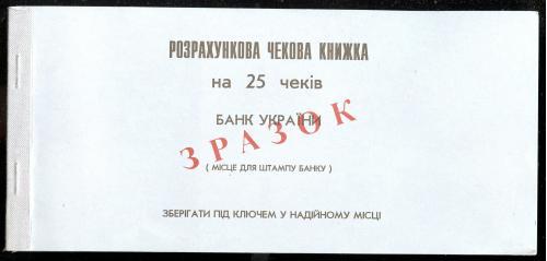 Украина. Образец. Зразок. Розрахункова чекова книжка. Целая. 25 чеков [124182]