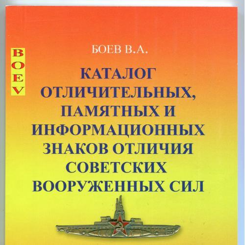 Боев каталог нагрудных знаков Советской армии