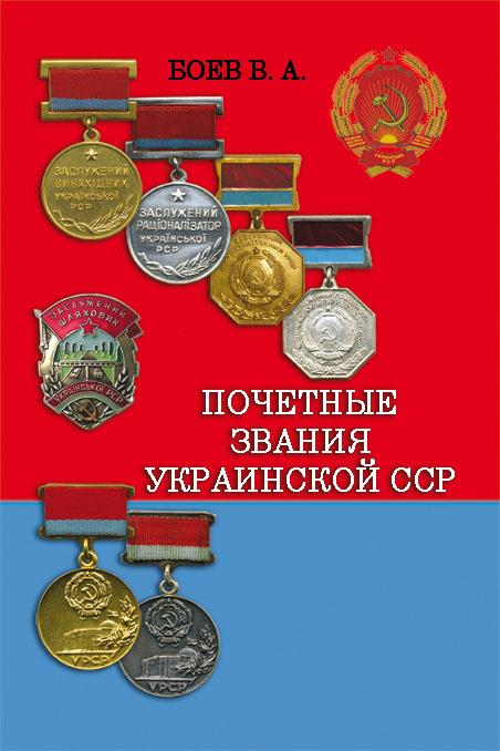 БОЕВ Почетные звания Украинской ССР Каталог-справочник