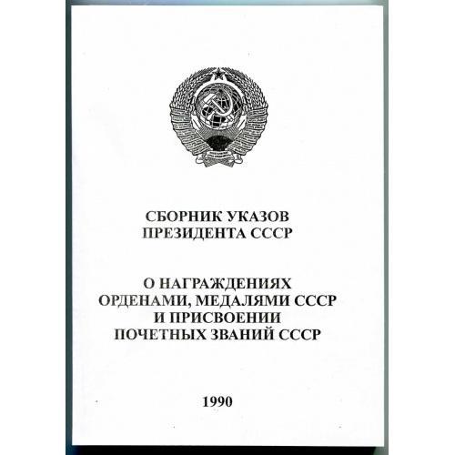 БОЕВ Сборник указов СССР о награждениях орденами и медалями 1990