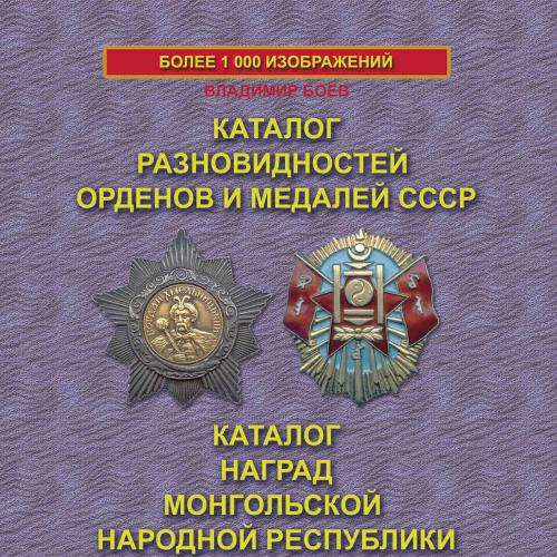 Каталог орденов и медалей СССР, наград Монголии автор Боев