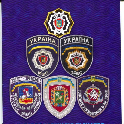 Каталог шевронов милиции МВД Украины