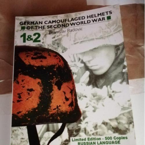 Немецкие каски второй мировой войны. Два тома. На русском.