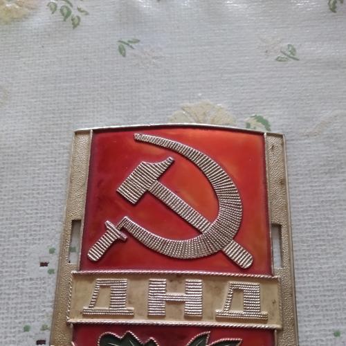 Раритет Знак Щит Жетон Медаль Советская Милиция Дружина СССР