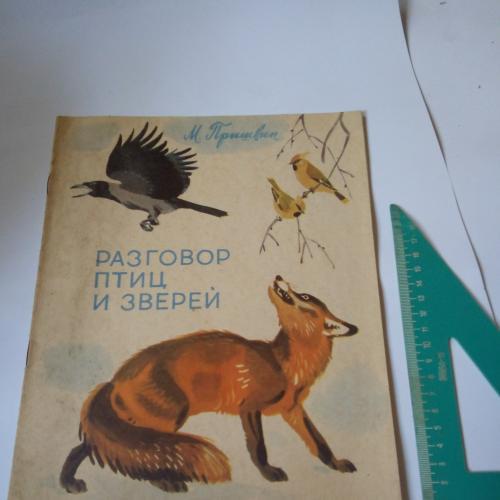 """Пришвин """"разговор птиц и зверей"""""""
