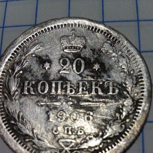 20 копеек 1906 год