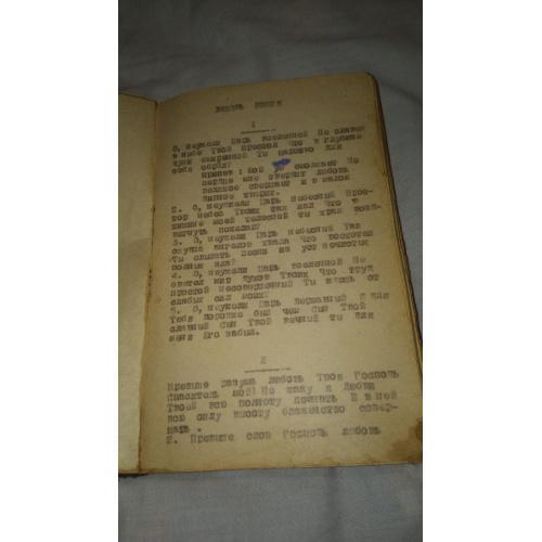 Церковный песенник, отпечатанный на печатной машинке, 1960-70 года