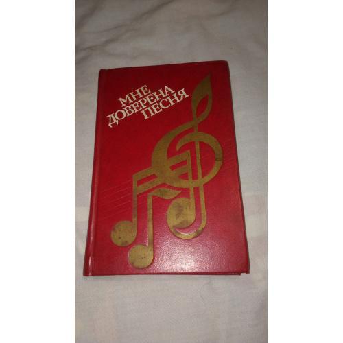 Книга Мне доверена песня 1982 г. Москва Молодая гвардия