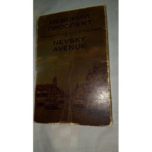 Набор открыток Невский проспект 1974 г