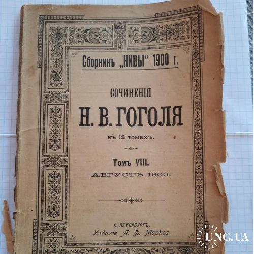 """Сборник """"НИВЫ"""" 1900  Н.В.Гоголь"""