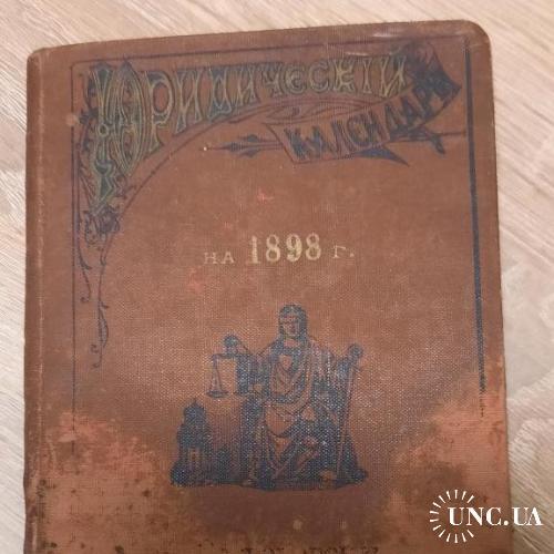 Юридический календарь на 1898г М.Острогорскаго
