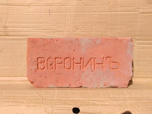 Старинный кирпич с клеймом ВОРОНИНЪ
