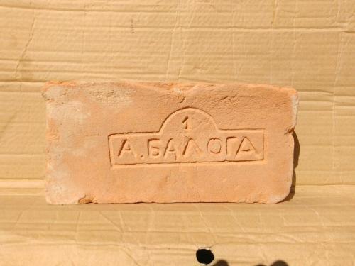 Старинный кирпич / старовинна цегла с клеймом А.Балога