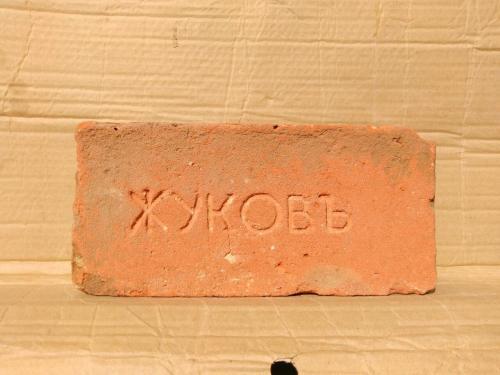 Старинный кирпич / старовинна цегла с клеймом ЖУКОВЪ