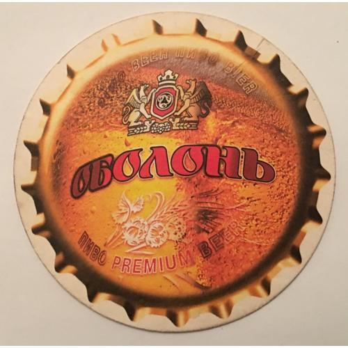 Бирдекель костер — Оболонь кроссворд — Украина
