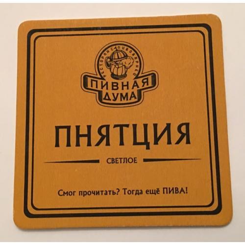 Бирдекель костер — Пивная дума Пнятция — Украина