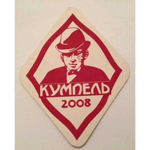 Бирдекель костер — Кумпель друга за друга — Украина