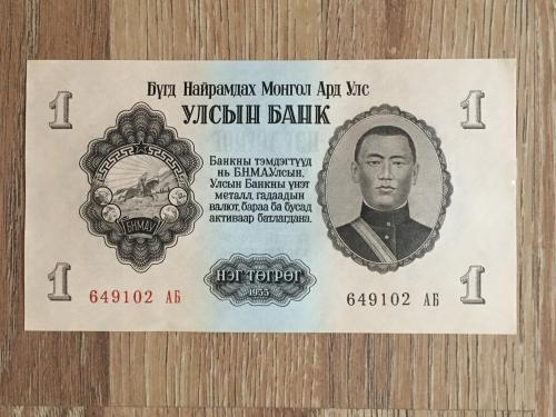 Банкнота Монголия 1 тугрик 1955