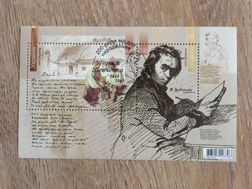 Блок марок 200 років від дня народження Т. Г. Шевченка. 2007 р.