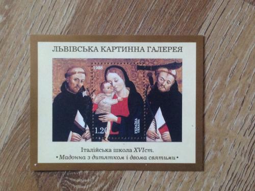 Блок марок Україна  Львівська картинна галерея 1998 Мадонна з дитятком та двома святими
