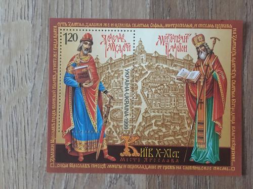 Блок марок Ярослав Мудрый