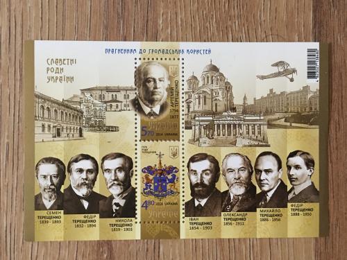 Блок Славетні роди України Терещенко. 2014 р