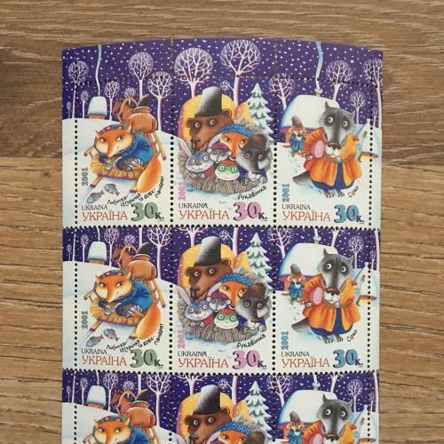 Лист марок Казки, Україна, 2001 р