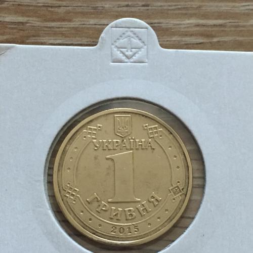 Монета  1 гривня, 60 років Перемоги, 2015 р